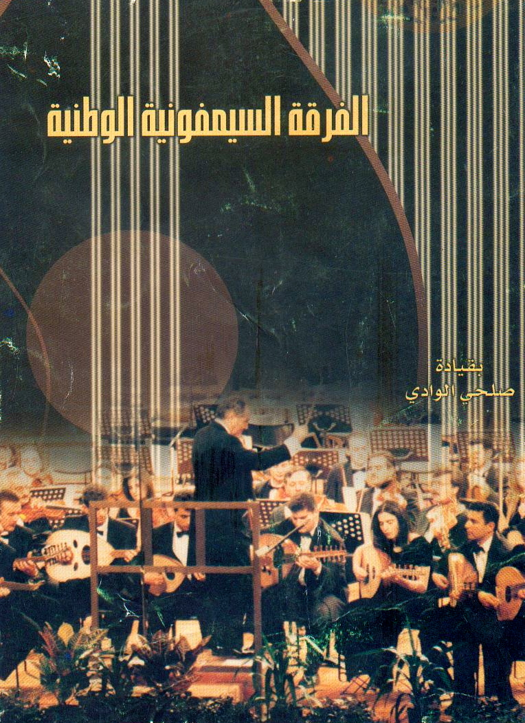 L'orchestre national syrien 2